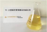 潍坊缓凝型聚羧酸高效减水剂