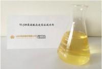 山东聚羧酸高效泵送减水剂