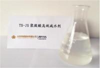 日照聚羧酸减水剂母液