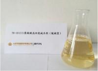 山东铁路用聚羧酸高性能减水剂(缓凝型)